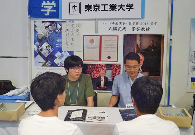 Tokyo Tech info corner