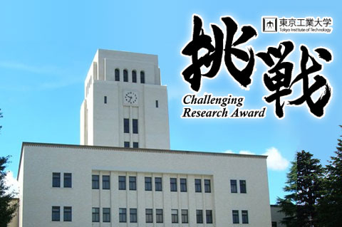 2019 Tokyo Tech Challenging Research Award