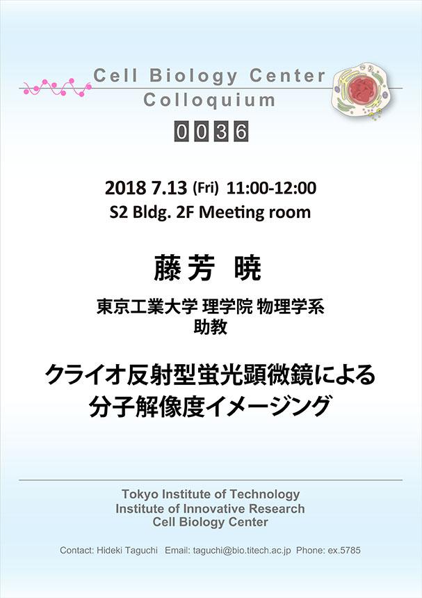 細胞制御工学研究センターコロキウム 0036 ポスター