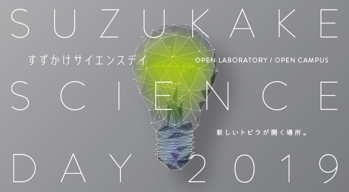 Suzukake Science Day2019