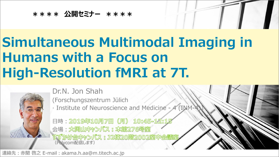 Simultaneous Multimodal Imaging in Humans with a Focus on High-Resolution fMRI at 7T. ポスター