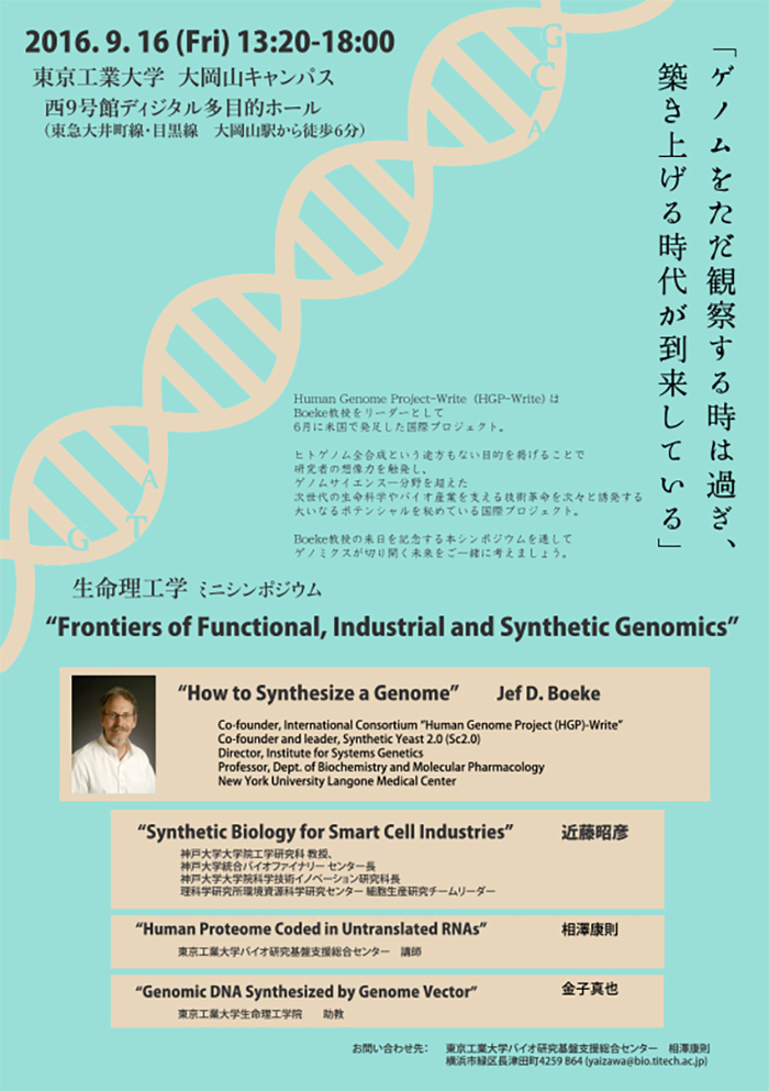 "生命理工学ミニシンポジウム ""Frontiers of Functional, Industrial and Synthetic Genomics"" ポスター"