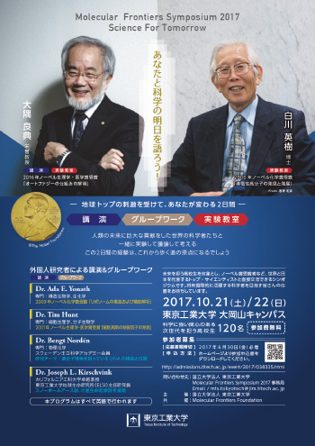 Molecular Frontiers Symposium 2017 ~Science For Tomorrow~ ポスター表