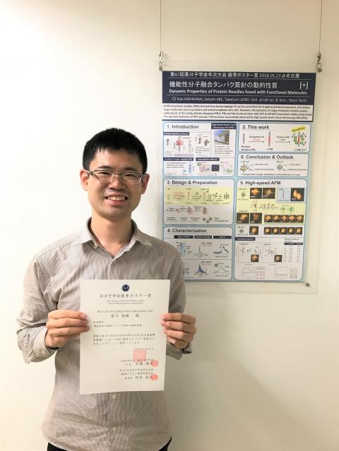 菱川湧輝さんが「第67回高分子学会年次大会」優秀ポスター賞を受賞 ...