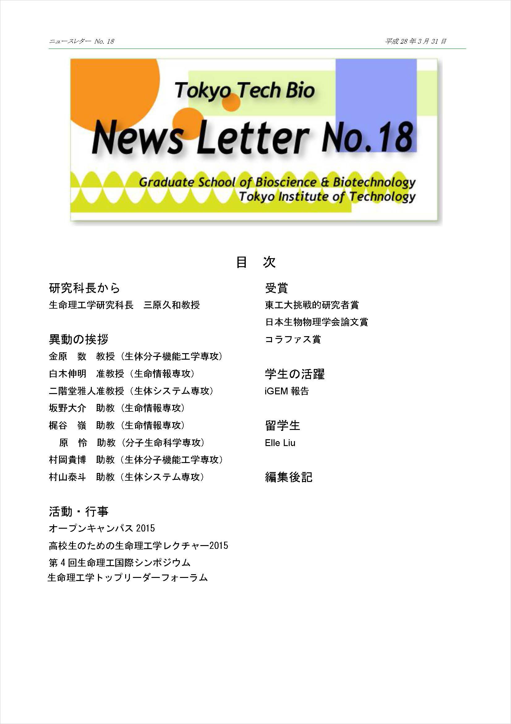 News Letter No.18