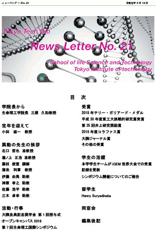 News Letter No.21