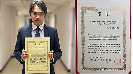 Jian PANG won the Seiichi Tejima International Student Research Award