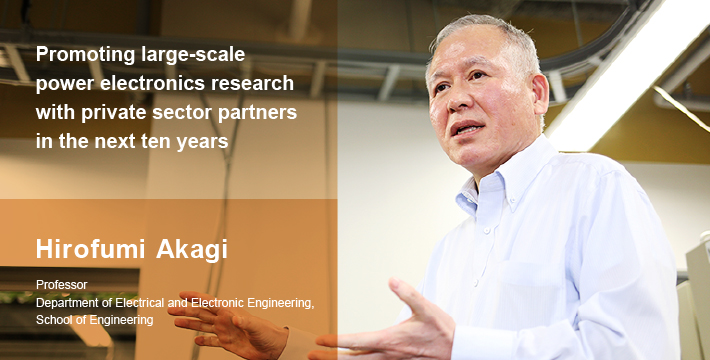 Promoting large-scale power electronics research with private sector partners in the next ten years Hirofumi Akagi Professor Department of Electrical and Electronic Engineering, School of Engineering