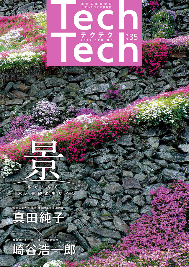 TechTech No.35