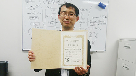 Associate Professor Takahiro Shinozaki received IEICE-ISS Distinguished Achievement and Contributions Award