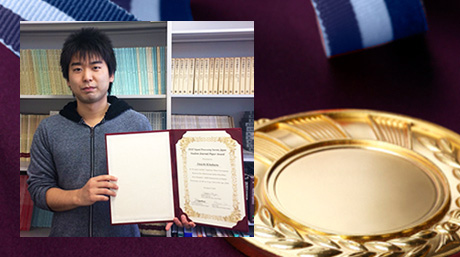 Daichi Kitahara received the 2016 IEEE Signal Processing Society (SPS) Japan Student Best Paper Award (Journal category).