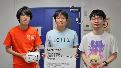 Three Tokyo Tech teams qualify for ACM-ICPC2018 Asia regionals