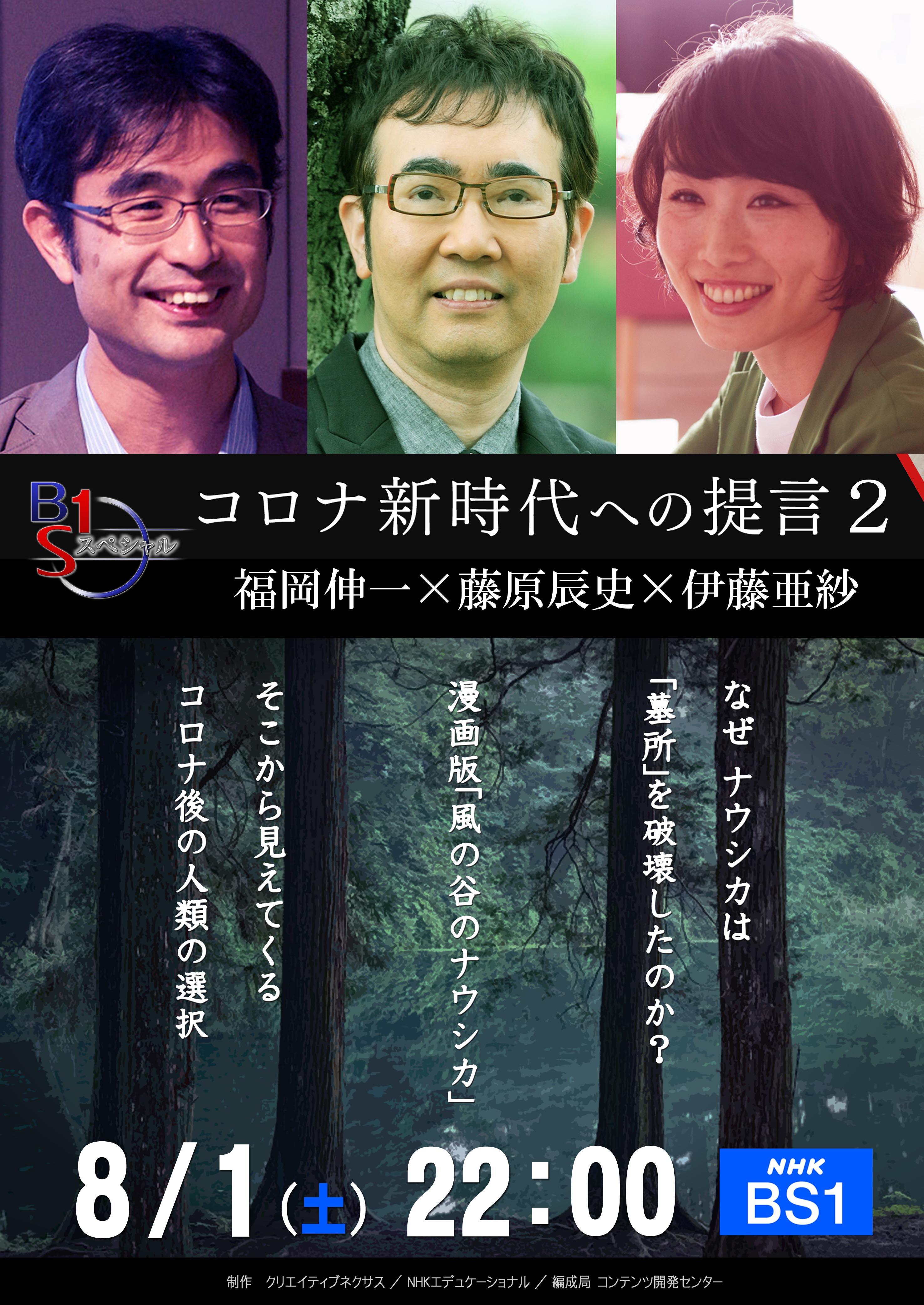 教授 コロナ 京都 大学
