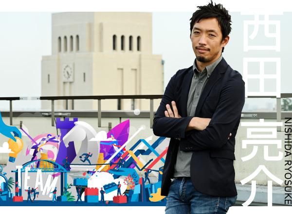 西田 亮介 准教授
