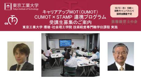 東京工業大学 環境・社会理工学...