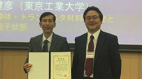 Professor Mori won Japan Society for Molecular Science Award.