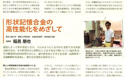 日経サイエンス 2013年11月号掲載の研究紹介