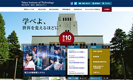 Tokyo Tech Admissions (Japanese)