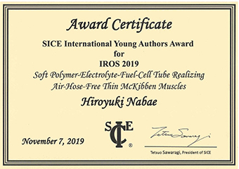 SICE International Young Authors Award賞状