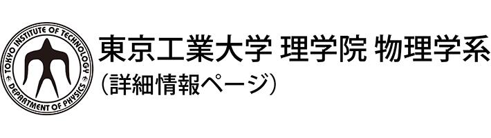 東京工業大学理学院物理学系(詳細情報ページ)ロゴ