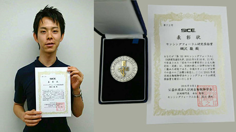 Mr. Shun Tsunasawa won Sensing Forum young author award.