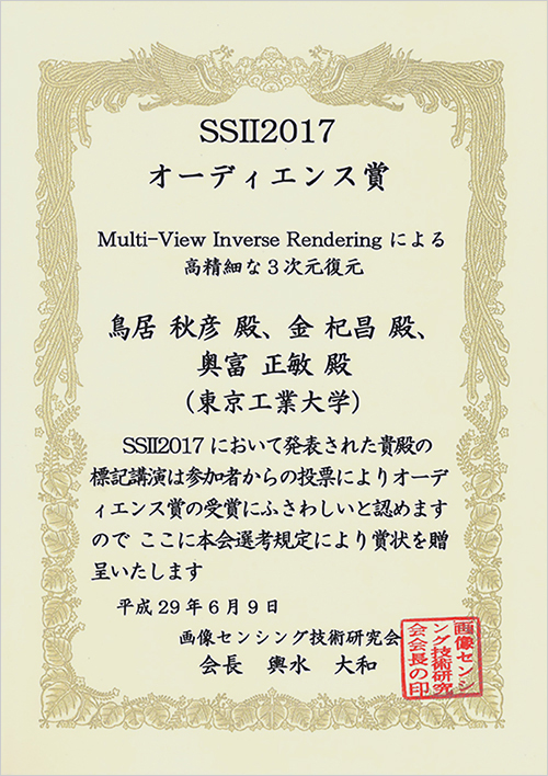 Audience Award, Symposium on Sensing via Image Information (SSII2017).