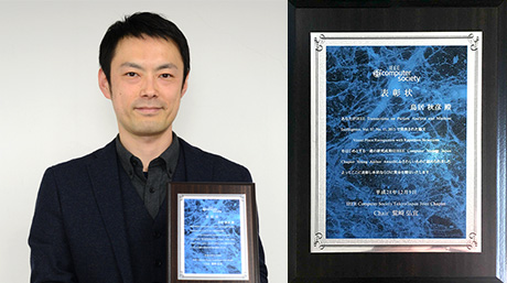 鳥居秋彦助教(奥富・田中研)が IEEE Computer Society Japan Chapter Young Author Award 2016 を受賞