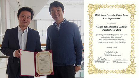 劉新豪さん(奥富・田中研)らが 第1回 IEEE Signal Processing Society (SPS) Japan Best Paper Awardを受賞