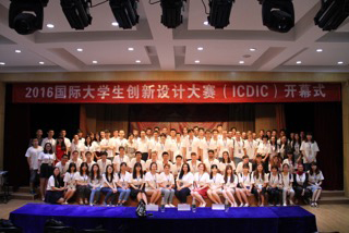 2016 ICDIC participants
