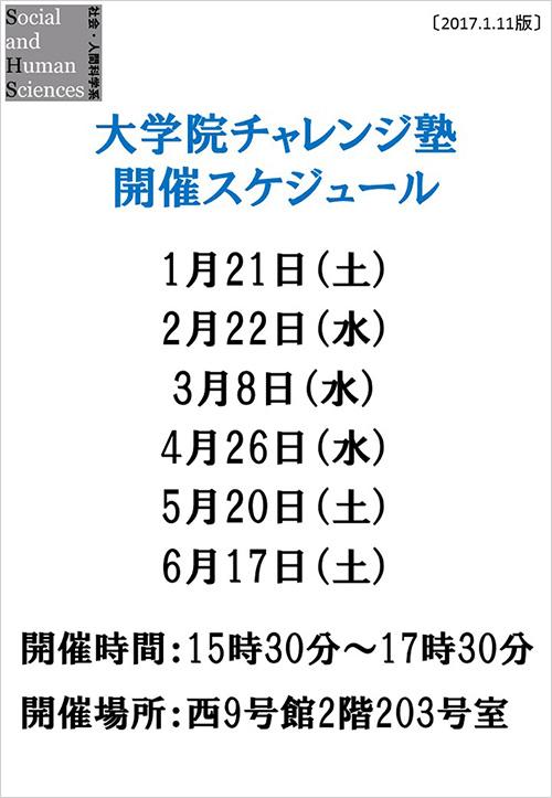 大学院チャレンジ塾 開催スケジュール
