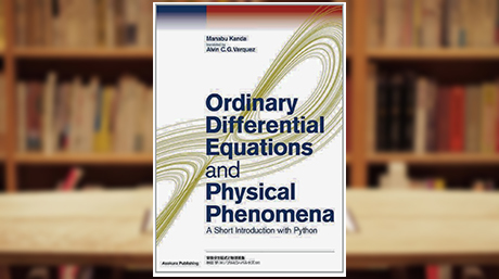 Ordinary Differential Equations and Physical Phenomenon Textbook
